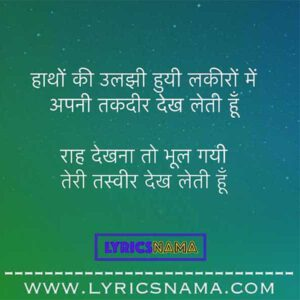 hathon ki uljhi hindi shayari lyricsnama