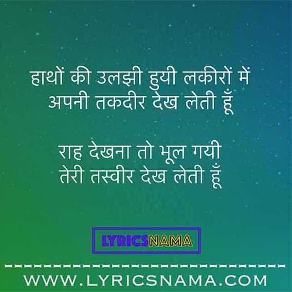 hathon ki uljhi hindi shayari lyricsnama