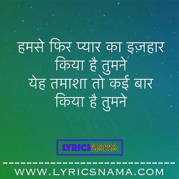 humse fir pyar hindi shayari lyricsnama