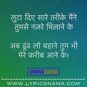 hindi shayri lyricsnama luta diye hai sare