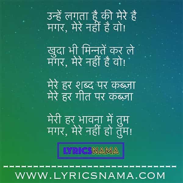mere nahi hai wo hindi poetry lyricsnama